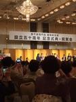 50周年茶会.JPG
